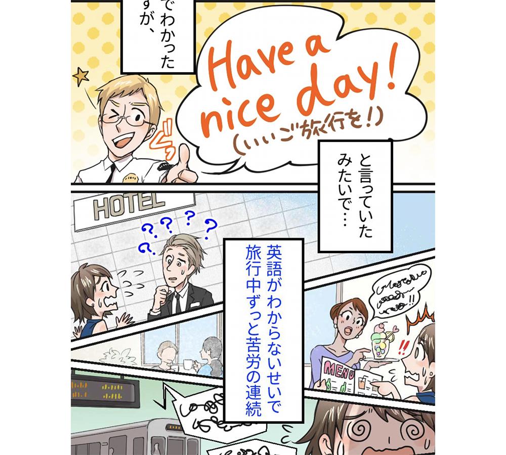 旅行 する 英語