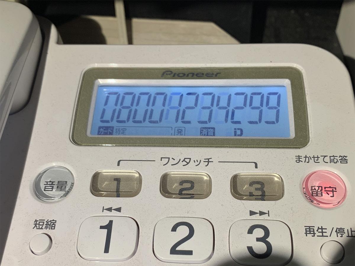 0800 で 始まる 電話 番号 0800から始まる電話番号はどこから?通話料金は有料なの?