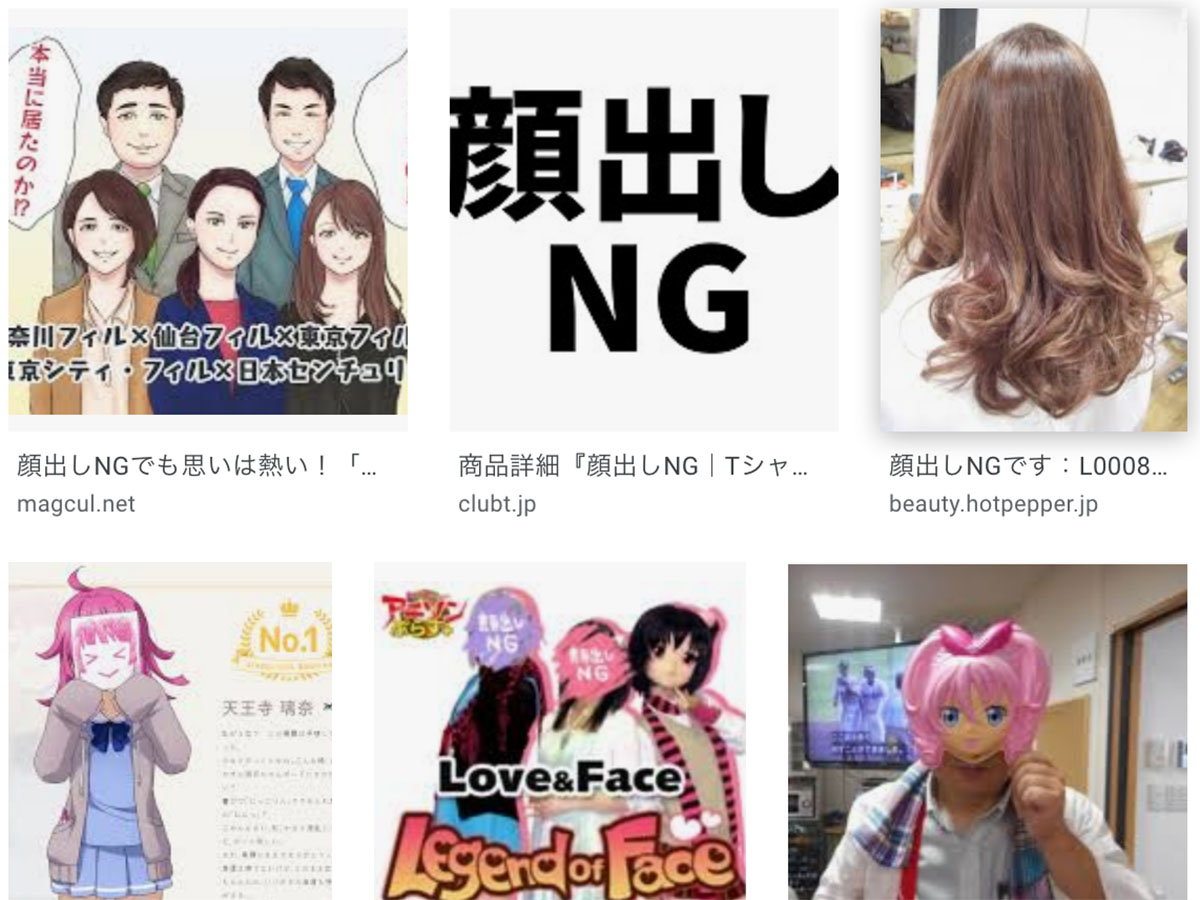 """顔出し NG」という傾向について、再び: tak-shonai's """"Today's Crack ..."""